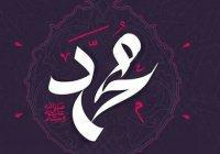 27 дней до Рамадана: восхваляем Пророка (ﷺ)