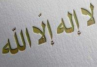 Что мусульманин должен знать о таухиде и куфре?
