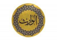 Прекрасные имена Аллаха: «Аль-Варис»