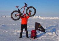 Россиянин первым в мире на велосипеде добрался до Северного полюса