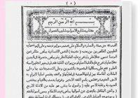 На сайте Darul-Kutub размещена уникальная книга Марджани