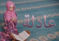 Значение арабского имени Адиля: характер и недостатки