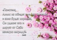 Напоминание о милости Всевышнего
