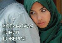 """Исламская линия доверия: """"Имеет ли свекровь право вмешиваться в нашу жизнь?"""""""