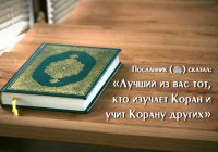 Сокрытые и невидимые предписания Корана