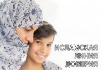 """Исламская линия доверия: """"Мать подозревает моего отца..."""""""