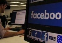 Facebook усилил борьбу с «террористическим» контентом