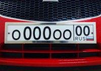 В России будут разыгрывать автомобильные номера