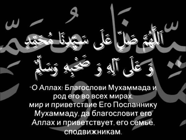 салават Пророку (ﷺ)