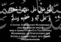 Отрицательное отношение последователей ибн Таймии к вознесению салавата Пророку (ﷺ)