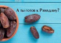Как подготовить свой организм к Рамадану: 11 советов