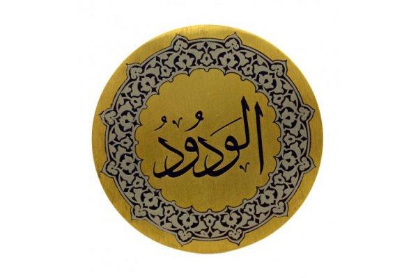«Аль-Вадуд»