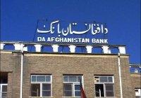 Первый исламский банк начал работу в Афганистане