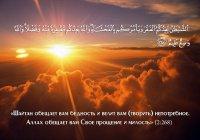 2 вещи от шайтана и 2 вещи от Аллаха…