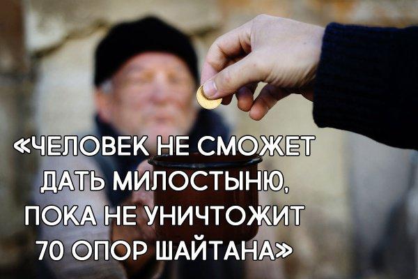 Что значат слова «человек не сможет дать милостыню, пока не уничтожит 70 опор шайтана»?