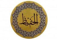 Прекрасные имена Аллаха: «Аль-Хафиз»