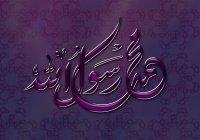 Каково положение Маулида в Исламе?