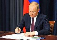 Указ о праздновании 100-летия Татарстана подписал Владимир Путин