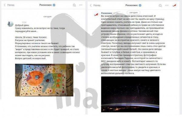 На следующий урок рисования школьник намерен принести тот же рисунок и одобрение от «Роскосмоса»
