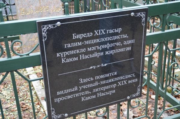 День памяти наставников: