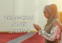 """Исламская линия доверия: """"Меня унижают, но я не могу ничего ответить..."""""""