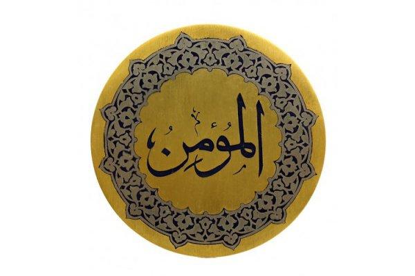 «Аль- Му'мин»