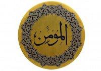 Прекрасные имена Аллаха: «Аль- Му'мин»