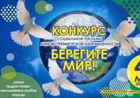 В Татарстане пройдет конкурс антиэкстремистской рекламы