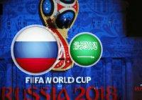 Путин посетит матч открытия ЧМ-2018 между сборными России и Саудовской Аравии