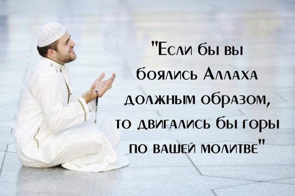 Если бы вы боялись Аллаха должным образом, то ходили бы по морю, как по суше, и двигались бы горы по вашей молитве