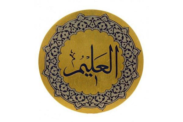 «Аль-Алим»