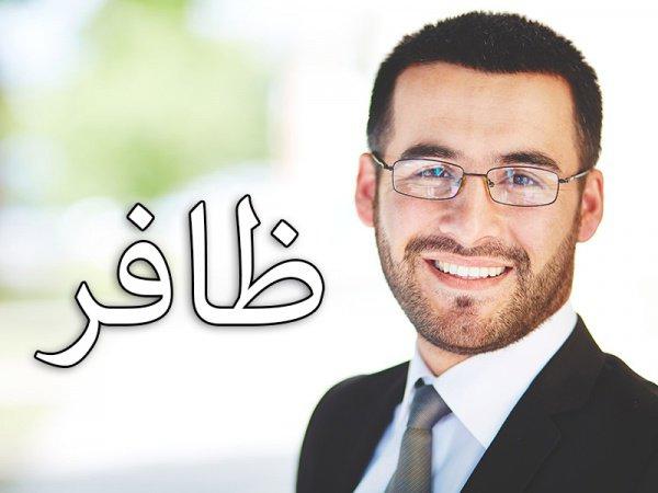Зафир – мужское имя арабского происхождения