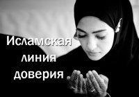 """Исламская линия доверия: """"Как наладить отношения с мужем?"""""""