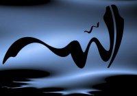 5 простых деяний, которые сделают вас ближе к Аллаху