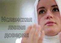 """Исламская линия доверия: """"Хочу развестись, но боюсь мужа..."""""""