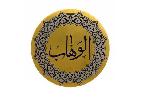 Аль-Ваххаб