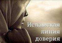 """Исламская линия доверия: """"Хочу рассказать мужу про прошлое, но не решаюсь..."""""""