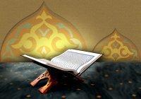 Земные и вечные радости от чтения Корана
