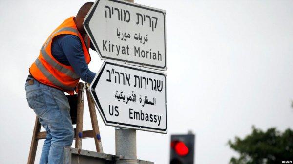 Церемония открытия посольства США состоится в Иерусалиме.