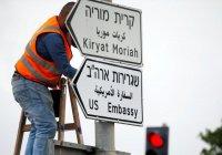В Иерусалиме открывается посольство США
