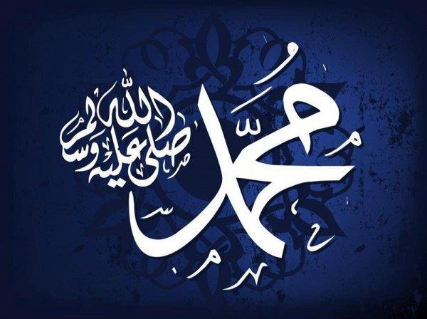 Пророк Мухаммад, да благословит его Аллах и приветствует
