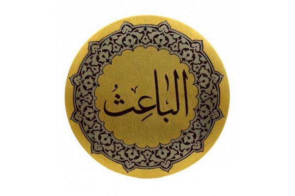 «Аль-Ба'ыйс»