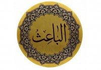 Прекрасные имена Аллаха: «Аль-Ба'ыйс»