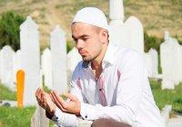 Дуа у могил и заблуждения ваххабитов