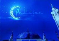 2 дня до Рамадана: время для размышлений