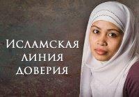 """Исламская линия доверия: """"Я 12 лет воспитываю детей одна..."""""""