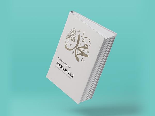 Данная книга привлечет внимание широкого круга читателей, всех, кто интересуется исламом и творческим наследием татарских просветителей