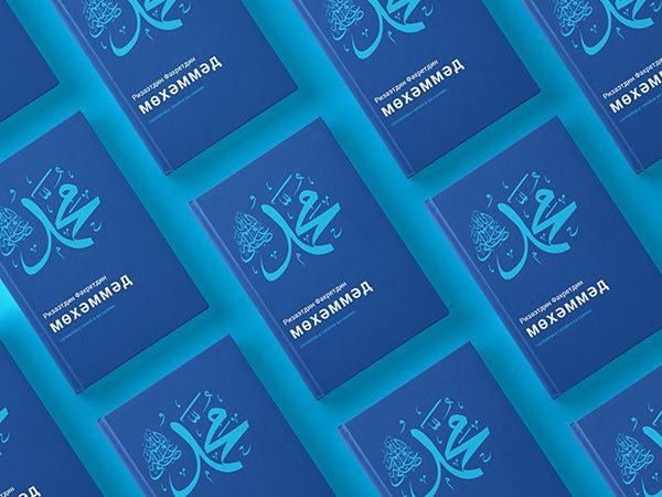 Труд издан на 2 языках, русском и татарском