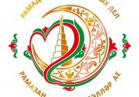ДУМ РТ объявляет старт акции «Рамадан – месяц добрых дел»