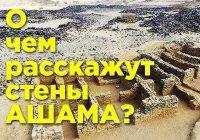 Затерянный раннеисламский город, значимость которого сравнивали с Меккой